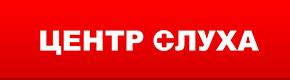 Центр Слуха в Ярославле!